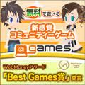 @gamesの画像