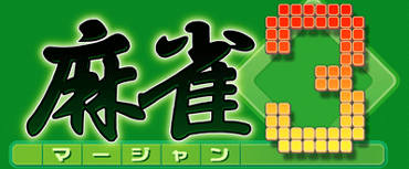 ハンゲームの麻雀の画像2